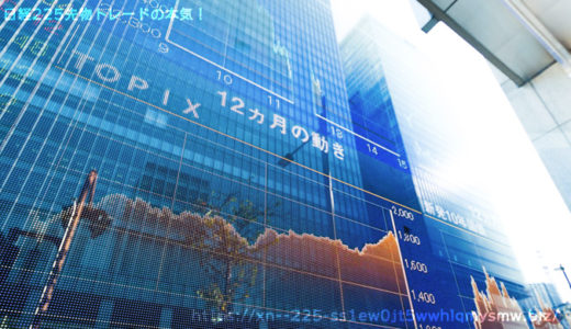 日経225先物とくりっく株365ではどちらがおすすめ?違いを徹底比較!