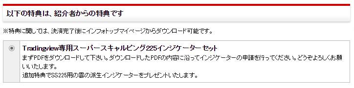 スーパースキャルピング225特典(叢雲)